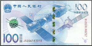 中国航天纪念钞(号码随机)