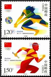2016-20 第三十一届奥林匹克运动会 邮票