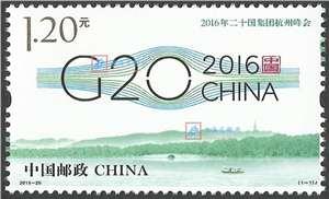 2016-25 2016年二十国集团杭州峰会 G20 邮票