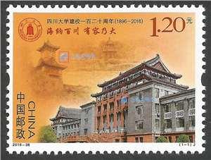 2016-28 四川大学建校一百二十周年 邮票