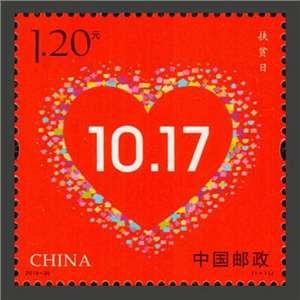 2016-30 扶贫日 邮票