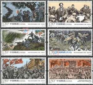 2016-31 中国工农红军长征胜利八十周年 邮票