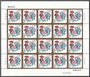 恭贺新禧(十一) 2017年贺新禧邮票 富贵吉祥 大版