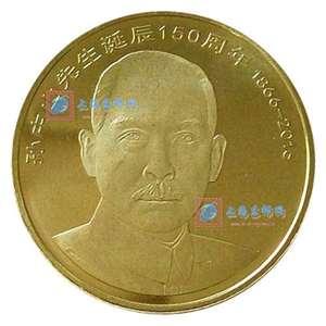 孙中山先生诞辰150周年 流通纪念币