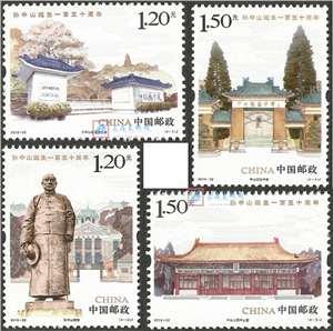 2016-32 孙中山诞生一百五十周年 邮票