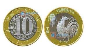 2017年贺岁流通纪念币(二轮鸡币)