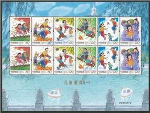 2017-13 儿童游戏(一)邮票 小版