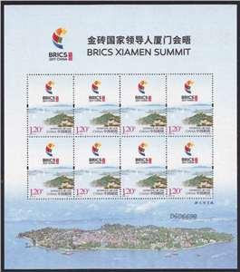 2017-19 金砖国家领导人厦门会晤 邮票 (丝绸)小版