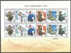 2017-18 中国人民解放军建军九十周年 邮票 小版