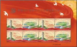 2017-26 中国共产党第十九次全国代表大会 十九大 邮票 小版