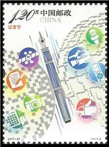 2017-27 记者节 邮票(购四套供厂铭方连)