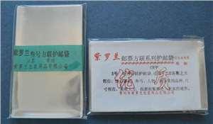 【积分兑换】紫罗兰 OPP 3号方联护邮袋