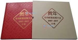 贺年专用邮票版票大全(2007-2017)珍藏册