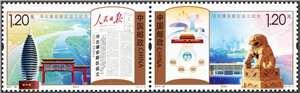 2017-30 河北雄安新区设立纪念 邮票(联票)(购四套供方连)