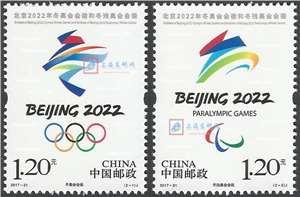 2017-31 北京2022年冬奥会会徽和冬残奥会会徽 邮票