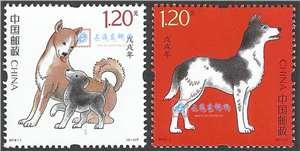 2018-1 戊戌年 四轮生肖 狗 邮票(一套两枚)