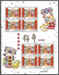 2018-2 拜年 邮票 (第四组)小版