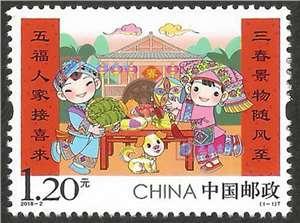 2018-2 拜年 邮票 (第四组)(购四套供厂铭方连)
