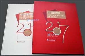 2017年邮票年册(总公司预订册)