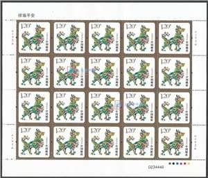 恭贺新禧(十二) 2018年贺新禧邮票 祥瑞平安 大版