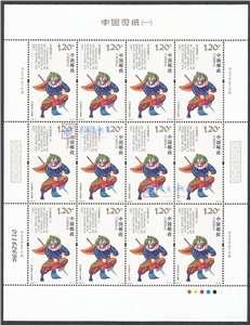 2018-3 中国剪纸(一)邮票 大版(一套四版)
