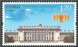 2018-5 中华人民共和国第十三届全国人民代表大会 人大 邮票(购四套供厂铭方连)