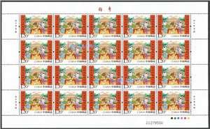 2018-2 拜年 邮票 (第四组)大版