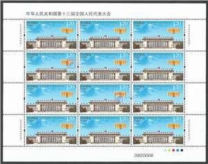 2018-5 中华人民共和国第十三届全国人民代表大会 人大 邮票 大版