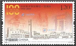2018-7 中央美术学院建校一百周年 邮票(购四套供厂铭方连)