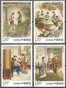 2018-8 中国古典文学名著——《红楼梦》(三)邮票(购四套供厂铭方连)
