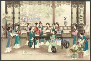 2018-8M 中国古典文学名著——《红楼梦》(三)小型张 雅结海棠社