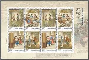 2018-8 中国古典文学名著——《红楼梦》(三)邮票 小版