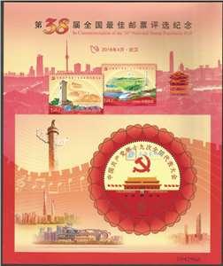 第38届全国最佳邮票评选纪念张 十九大 评选张 小全张