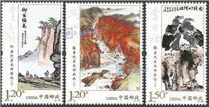 2018-10 当代美术作品选(二)邮票(购四套供厂铭方连)