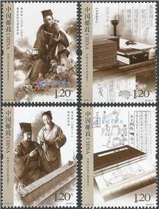 2018-13 中国古代科学家及著作(一)邮票(购四套供厂铭方连)
