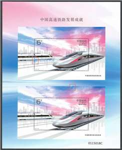 2017-29M 中国高速铁路发展成就 双联小型张 高铁双联(送原装邮折)