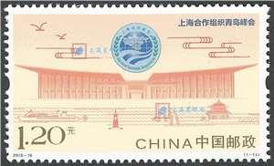 2018-16 上海合作组织青岛峰会 邮票(购四套供厂铭方连)