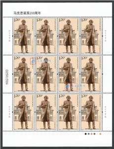 2018-9 马克思诞辰200周年 邮票 大版(一套两版,全同号)