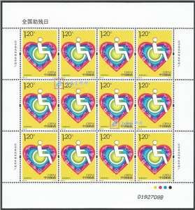 2018-12 全国助残日 邮票 大版