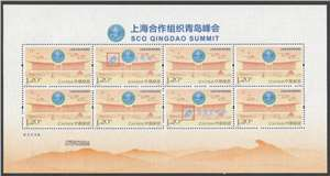 2018-16 上海合作组织青岛峰会 (绢质/丝绸)小版