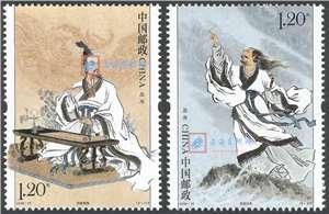 2018-15 屈原 邮票(购四套供厂铭方连)