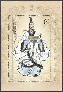 2018-15M 屈原 邮票 小型张