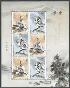2018-15 屈原 邮票 小版